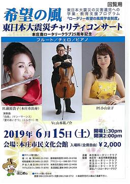 希望の風東日本大震災チャリティーコンサートのチラシの写真