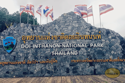 Der Doi Inthanon National Park
