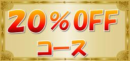 塗装20%OFFキャンペーン!!