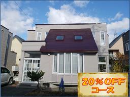 札幌市北区で屋根塗装しました!
