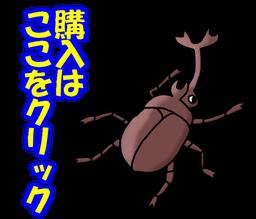 昆虫、虫、むし、ムシ、昆虫名人、虫スタンプ、昆虫スタンプ、むしスタンプ、ムシスタンプ、LINE、スタンプ、一覧画像2