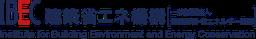 一般財団法人 建築環境・省エネルギー機構(IBEC)
