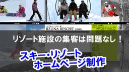 スキーやリゾート施設ホームページ制作