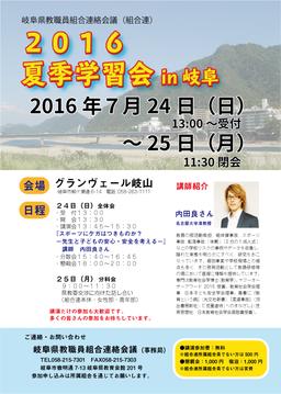 内田良講演会
