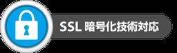 SSL暗号化技術対応