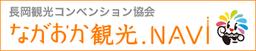 一般社団法人 長岡観光コンベンション協会