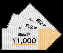 クレジット会社商品券3,000円分