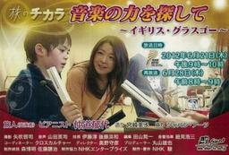 仲道郁代 「旅のチカラ」(NHK)|Cross Culture Holdings  松任谷愛介|