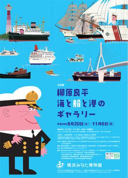 横浜みなと博物館 企画展 8月20日~11月6日