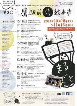 第2回 三鷹駅前まるごと絵本市チラシ(2014)