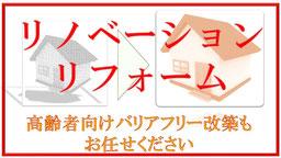 リノベーション-吉田不動産-