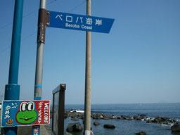 伊豆今井浜 べロバ海岸