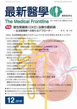 慢性腎臓病(CKD)治療の最前線