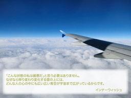 雲の上はいつも青空