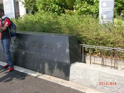 At Tokyo Immigration Bureau.
