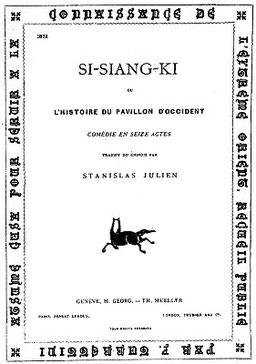 Si-Siang-Ki, ou l'Histoire du Pavillon d'Occident. Traduction de Stanislas Julien (1797-1873). Première édition, ATSUME GUSA, 1872. Genève, H. Georg.-Th. Mueller. Paris, E. Leroux.