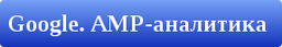 Google.  AMP-аналитика 2016 года. Настройка AMP-аналитики