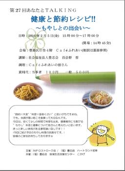 今回のテーマは「健康と節約レシピ!!~もやしとの出会い~」もやしを使った料理を試食しながら健康について考える
