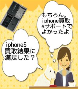 もちろんiphone516GBSoftBank品の買取結果に満足したよ