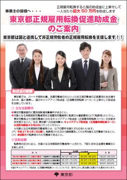東京都限定!東京都正規雇用転換促進助成金