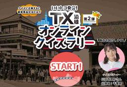 茨城県懸賞-つくばエクスプレスクイズキャンペーン