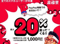 スマホ決済-PayPay還元キャンペーン