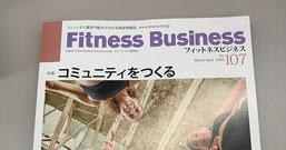 フィットネスビジネス誌