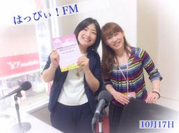 はっぴぃ!FM「情報玉手箱」