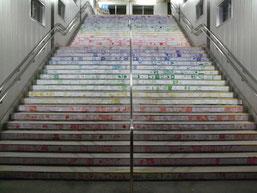 甲府駅北口仮設階段における「夢への階段 〜足 motto @rt !!」