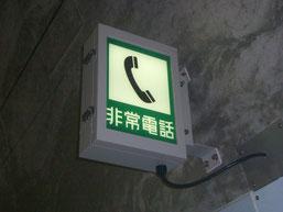 中折れ トンネル内非常電話ボックス