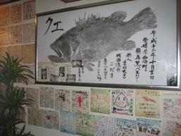 クエ魚拓と色紙