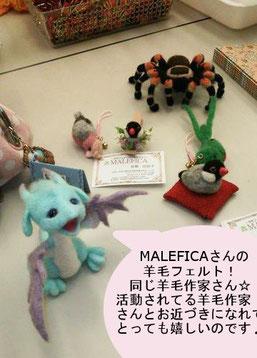 MALEFICAさんの羊毛フェルト