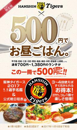 阪神タイガース×500円でお昼ごはん。