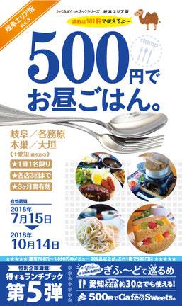 500円でお昼ごはん。岐阜エリア版vol.3