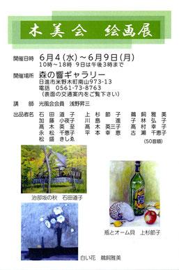 木美会 絵画展 6/4(水)~6/9(月)