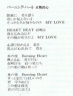 《火熱的心》日本語歌詞:むかいだかずひろ