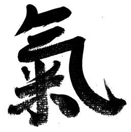 Ki - als japanisches Kanji geschrieben
