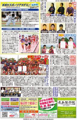 スポーツコム・ガンバ151号