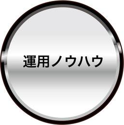 ポータルサイト・マッチングサイト 運用ノウハウ