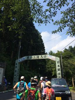 黒山三滝入口