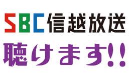 SBC信越放送聴けます!!