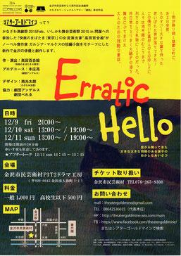 金沢市民芸術村 イベント情報 シアターゴールドマイン