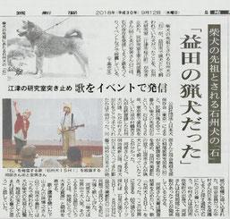 その様子は、中国新聞で紹介されました