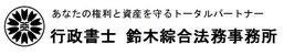 あなたの権利と資産を守るトータルパートナー 行政書士 鈴木綜合法務事務所