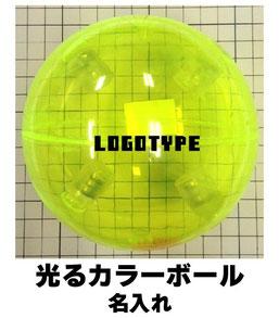 光るカラーボール名入れプリント