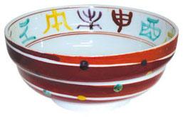 赤絵十二支_8.2段付丸盛鉢