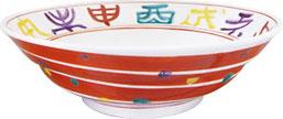 赤絵十二支_10.0段付盛鉢
