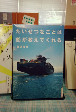 隠岐水産高校 蔵書「大切なことは船が教えてくれる」