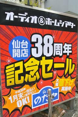 仙台のだや 開店38周年記念セール