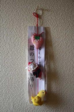 購入した吊るし雛 ¥1300也